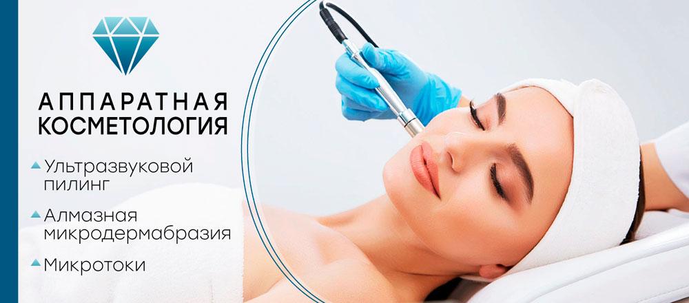 Аппаратная косметология в Одинцово